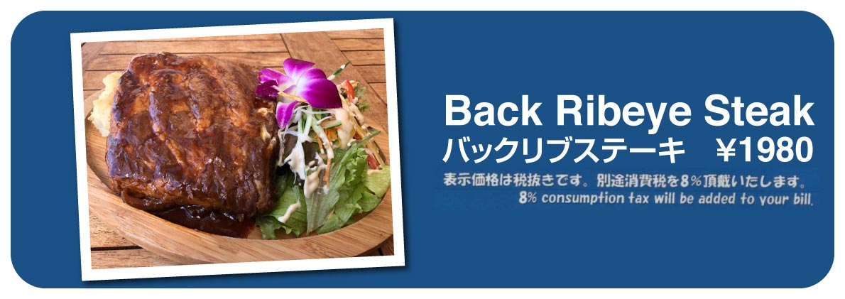 menu_backribeye