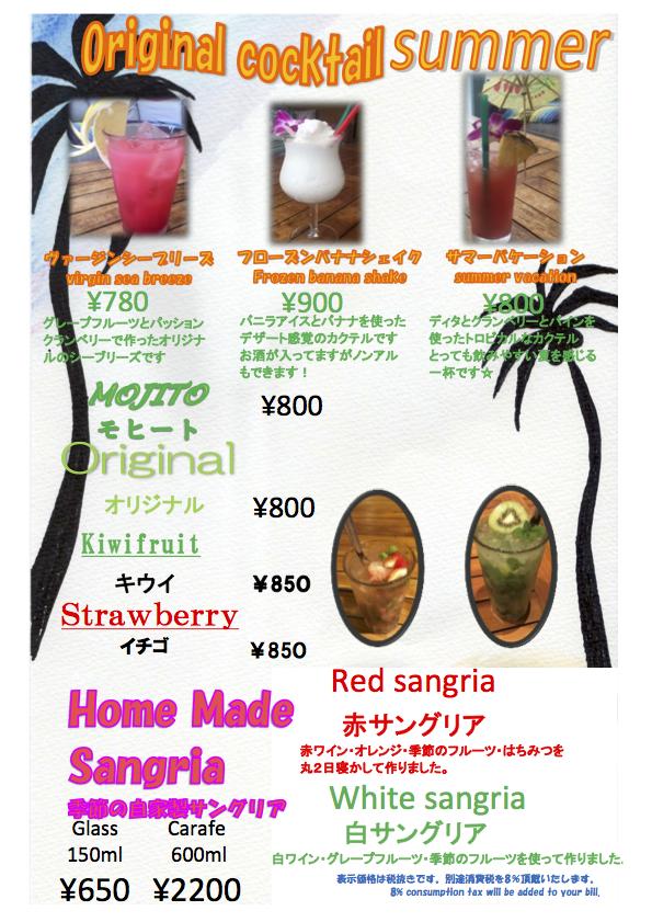 menu_cocktail_1