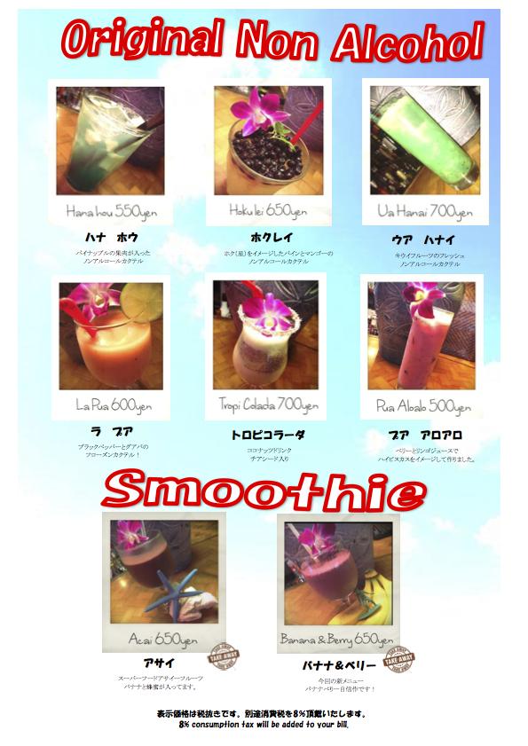 menu_cocktail_3