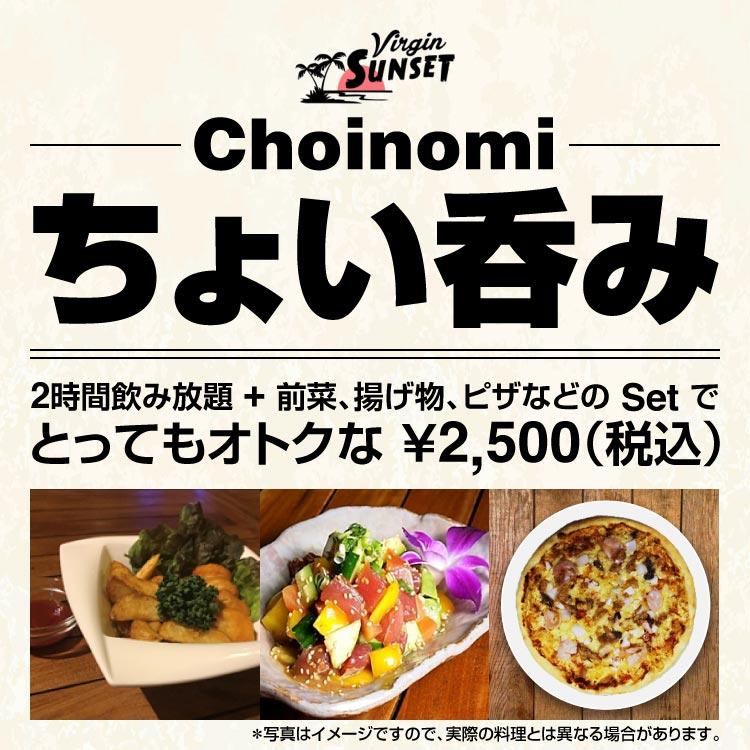 choinomi