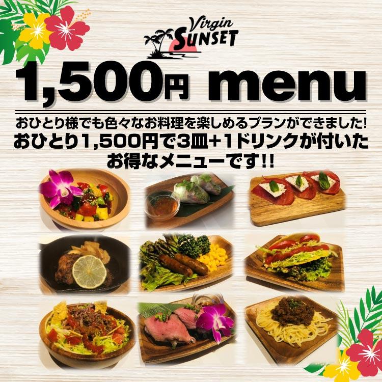 1500yen_menu